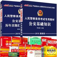中公2015人民警察考试用书公安基础知识教材+历年真题及模拟卷2本