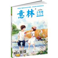 意林少年版(总第53卷少年版合订本,2015年04-06)
