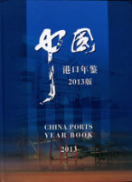【全新正版现货包快递】2013中国港口年鉴