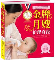 金牌月嫂护理真经月嫂传授月子护理经验教你坐月子怀孕孕妇书籍新生儿婴儿护理0-1岁产后
