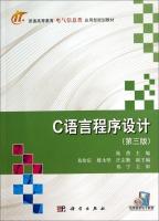 C语言程序设计(第3版)/普通高等教育电气信息类应用型规划教材