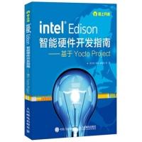 IntelEdison智能硬件开发指南——基于YoctoProject