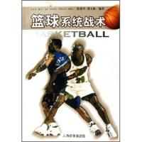篮球系统战术
