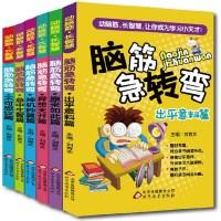 包邮脑筋急转弯书不可思议篇大全集6册智力开发思维游戏书6-8-9-10岁儿童益智读物