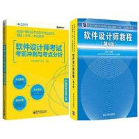 软件设计师教程(第4版)+软件设计师考试考前冲刺与考点分析2本