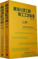 建筑分项工程施工工艺标准(上下册)(第3版)北京建工集团有限责任公司建筑科技书籍