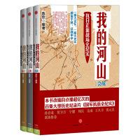 【中信出版社】我的河山:抗日正面战场全纪实(套装共3册)