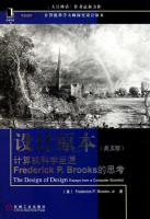 设计原本计算机科学巨匠FrederickP.Brooks的思考(英文版)|216627