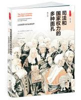 司法和国家权力的多种面孔比较视野中的法律程序雅理译丛