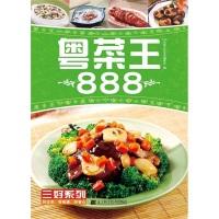粤菜王888