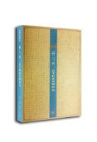 """近代中国的知识与制度转型丛书·""""财""""与""""政"""":清季财政改制研究"""