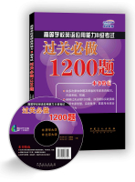 高等学校英语应用能力B级考试过关必做1200题
