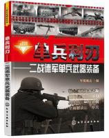 单兵利刃:二战德军单兵武器装备