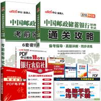 中公2016中国邮政储蓄银行招聘考试教材用书2本套通关攻略+考前密押试卷