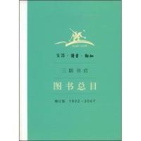 生活·读书·新知三联书店图书总目(增订版)(1932-2007)