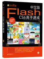 中文版FlashCS6高手速成(附DVD光盘)