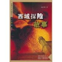 新疆人文地理丛书(第2辑):西域探险故事