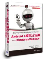 移动与嵌入式开发技术·Android4编程入门经典:开发智能手机与平板电脑应用