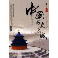 中国历史名城(英汉对照)