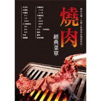 港台原版燒肉經典菜單中文繁体