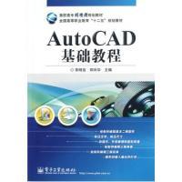AutoCAD基础教程(高职高专机电类规划教材)