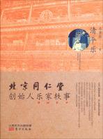 清平乐:北京同仁堂创始人乐家轶事