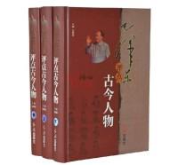毛泽东评点古今人物评点二十四史毛泽东选集毛泽东传上下五千年