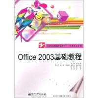 office2003基础教程