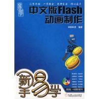 新手易学:中文版Flash动画制作(附光盘)