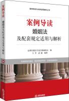 案例导读与法律适用解析丛书·案例导读:婚姻法及配套规定适用与解析