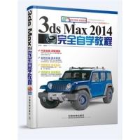 3dsMax2014完全自学教程(含盘)