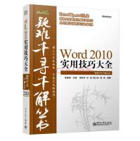 Excel疑难千寻千解丛书·Word2010实用技巧大全