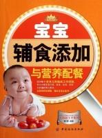 宝宝辅食添加与营养配餐安涛烹饪美食与酒医学书籍