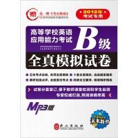 全国高校英语应用能力AB级考试B级全真模拟试卷(附光盘)(2012年考试专用)