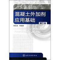 混凝土外加剂应用基础(第2版)