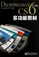 DreamweaverCS6中文版多功能教材刘小伟计算机与互联网书籍