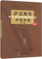 上海音乐学院社会艺术水平考级曲集系列:萨克斯管考级曲集(2014版)(套装上下册)(附CD光盘1张)