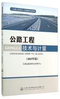 公路工程造价人员资格考试用书:公路工程技术与计量(2015年版)