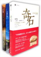 彼得·海斯勒(何伟)作品集(共3册):奇石+寻路中国+江城