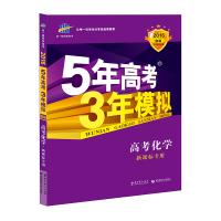 5年高考3年模拟2016曲一线科学备考高考化学(新课标专用B版)