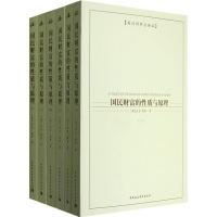 西方学术经典译丛:国民财富的性质与原理(套装全6册)(英汉对照全译本)