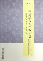 中国近代文学编年史:以文学广告为中心(1872-1914)