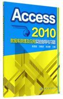 Access2010数据库原理及应用实验指导与习题