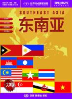 世界热点国家地图:东南亚(1:6200000)(大字版)