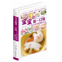 2014新版宝宝的第一口饭/婴幼儿各阶段辅食大全儿童宝宝营养食谱书籍大全