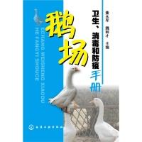 鹅场卫生、消毒和防疫手册高效养鹅关键技术书籍鹅病防治技术书养殖技术书籍养鹅书籍