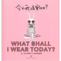 今天我该穿什么?史上最大牌的Fifi兔穿搭秘籍