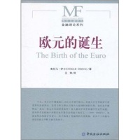 现代金融译丛·金融理论系列:欧元的诞生