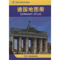 世界分国系列地图册:德国地图册