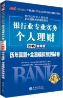 中公版·2015银行业专业人员初级职业资格考试辅导用书:银行业专业实务个人理财历年真题+全真模拟预测试卷